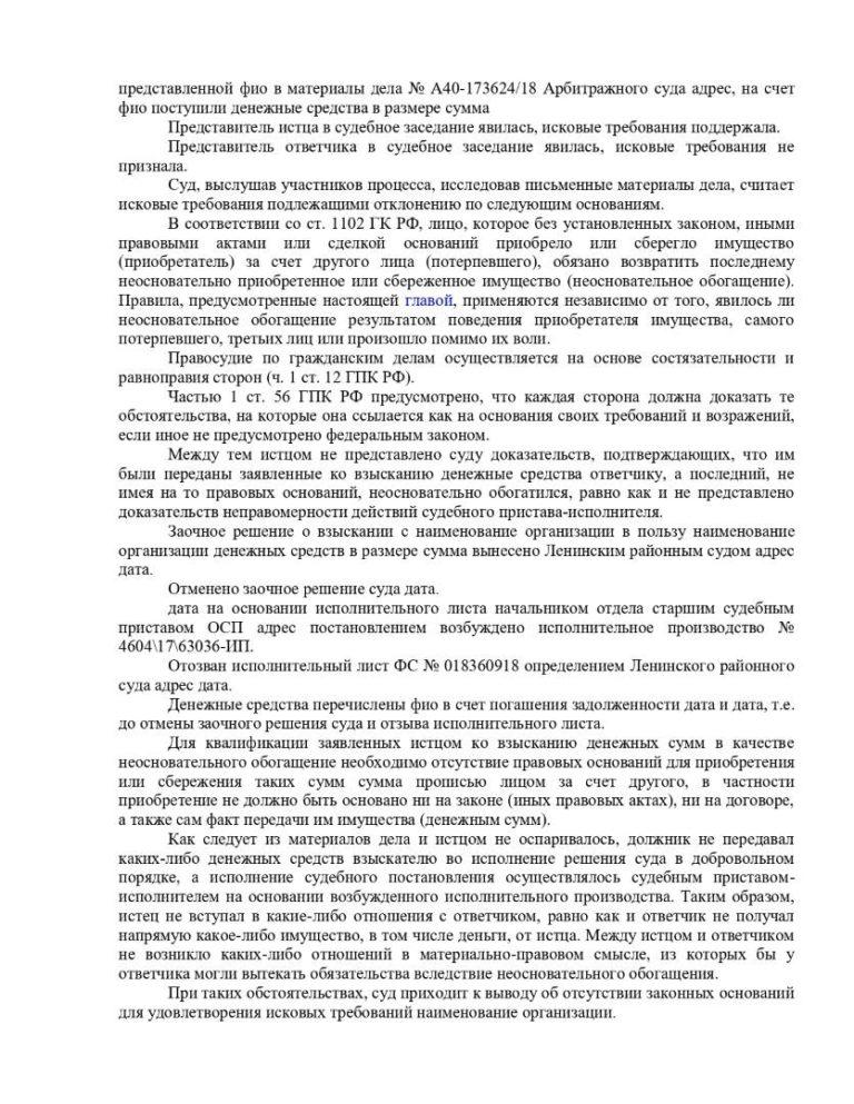 Дело 02-7780_2018. Решение. документ - обезличенная копия_page-0002