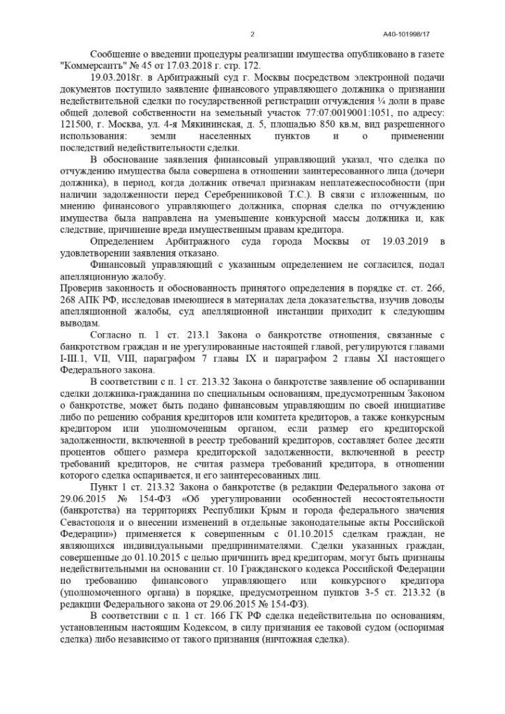 A40-101998-2017_Постановление апелляции_page-0002