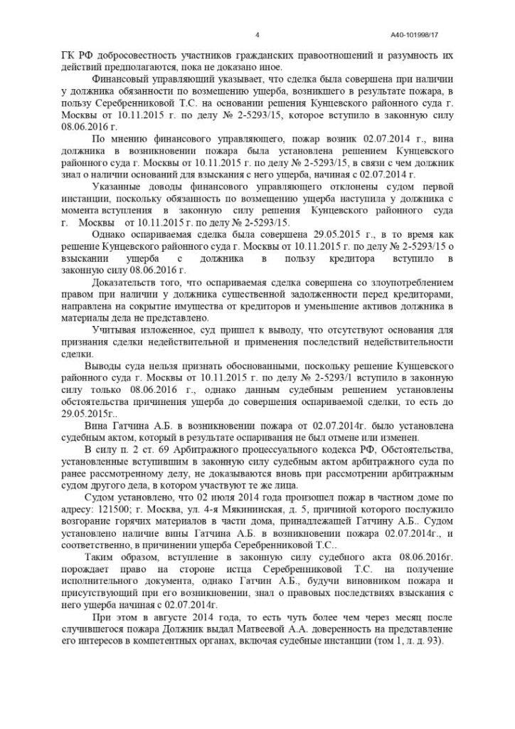 A40-101998-2017_Постановление апелляции_page-0004