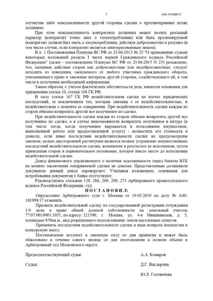 A40-101998-2017_Постановление апелляции_page-0007