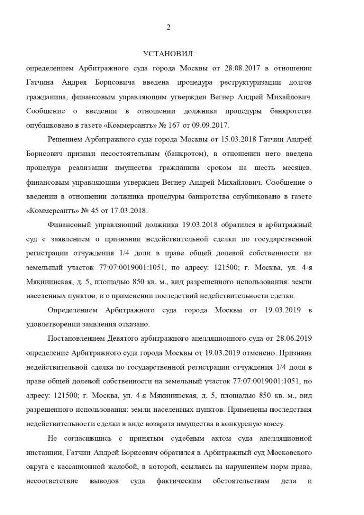 A40-101998-2017_постановление кассации_page-0002