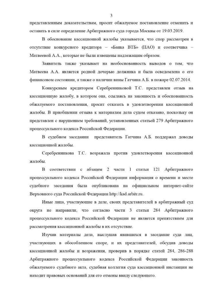A40-101998-2017_постановление кассации_page-0003