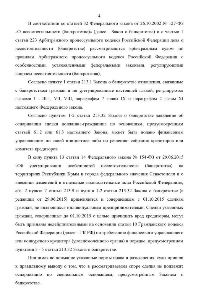 A40-101998-2017_постановление кассации_page-0004