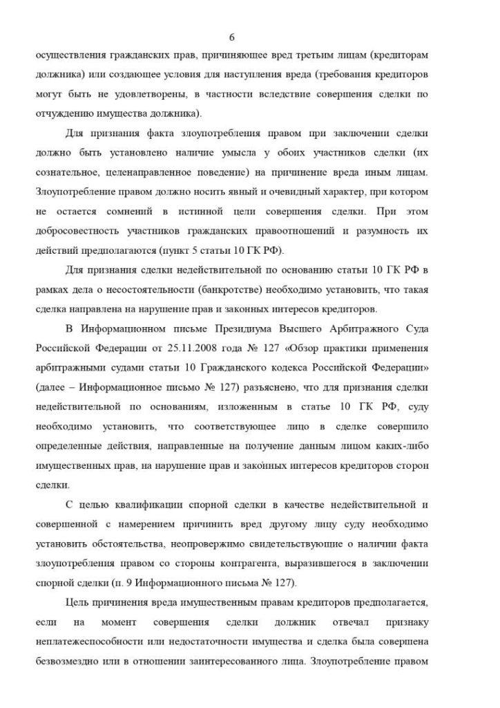 A40-101998-2017_постановление кассации_page-0006