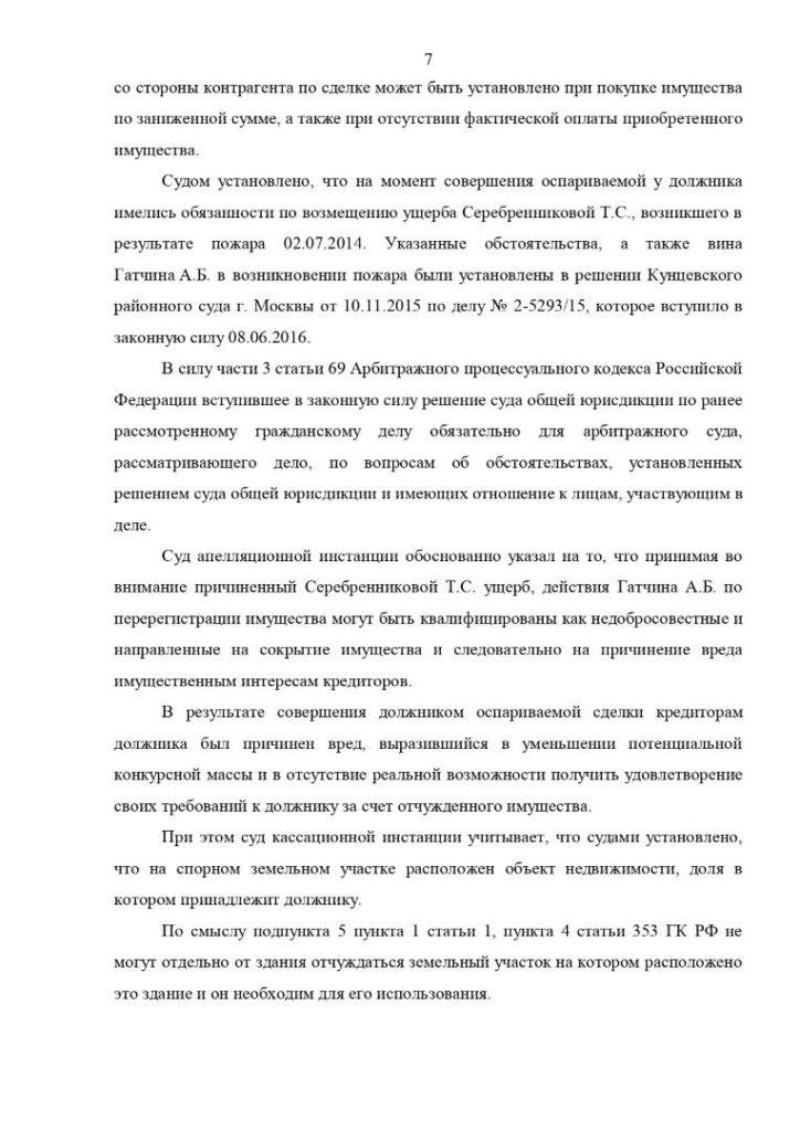 A40-101998-2017_постановление кассации_page-0007
