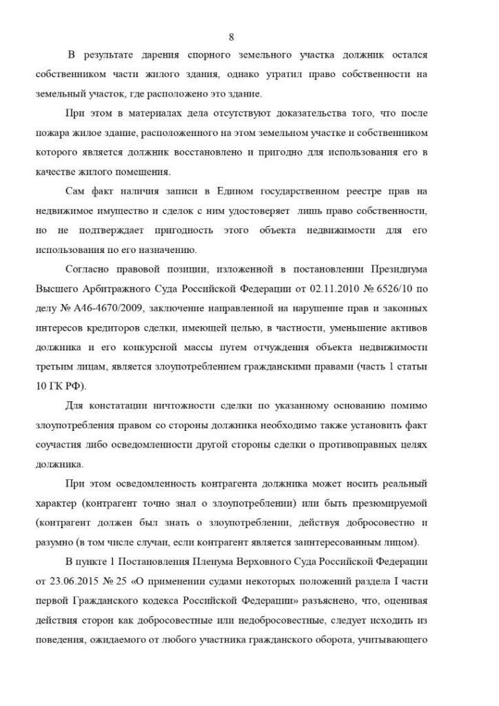 A40-101998-2017_постановление кассации_page-0008