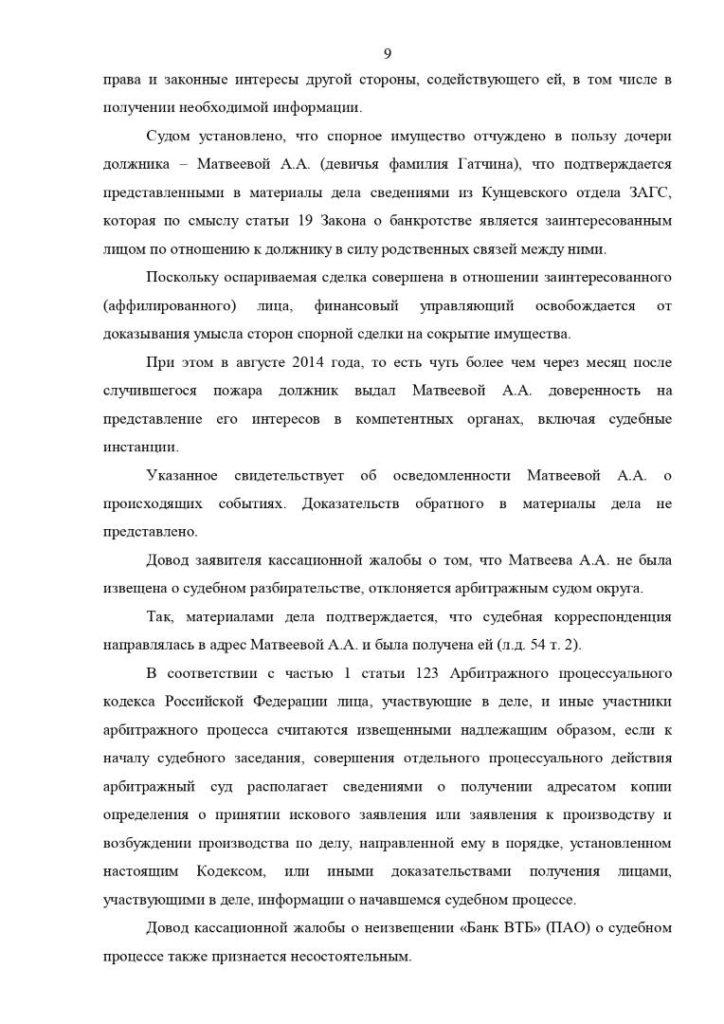 A40-101998-2017_постановление кассации_page-0009
