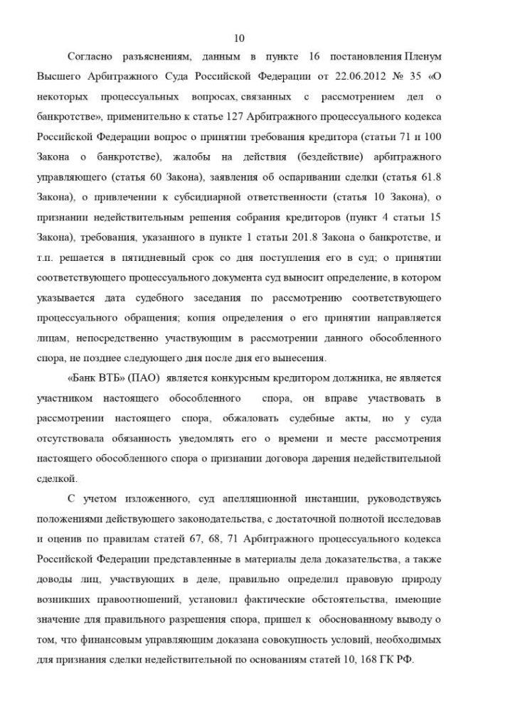 A40-101998-2017_постановление кассации_page-0010