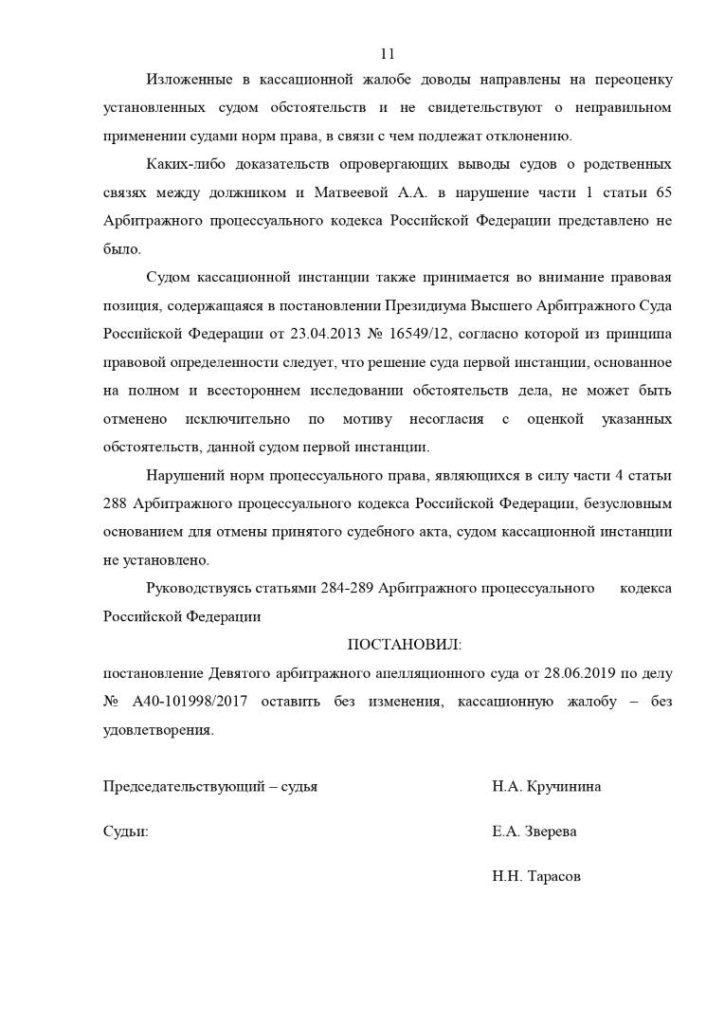 A40-101998-2017_постановление кассации_page-0011