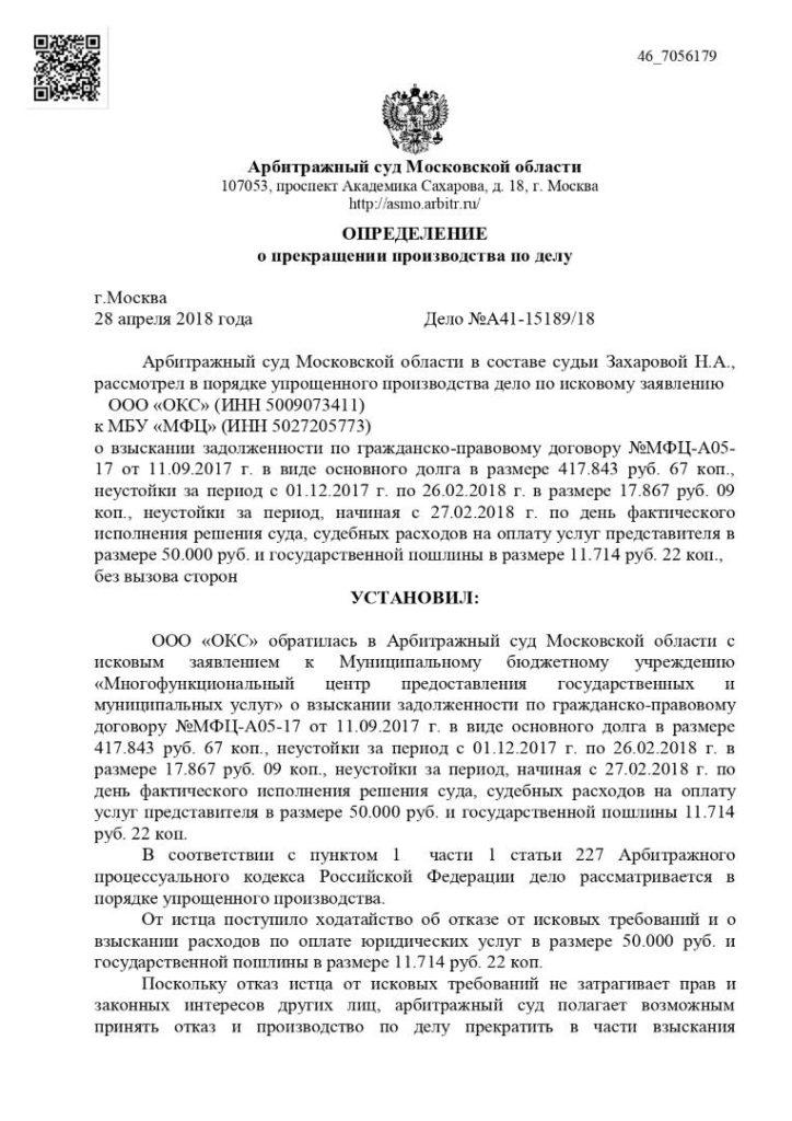 A41-15189-2018_20180428_Opredelenie_page-0001