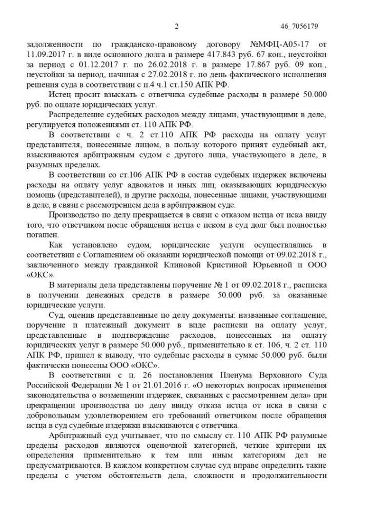 A41-15189-2018_20180428_Opredelenie_page-0002