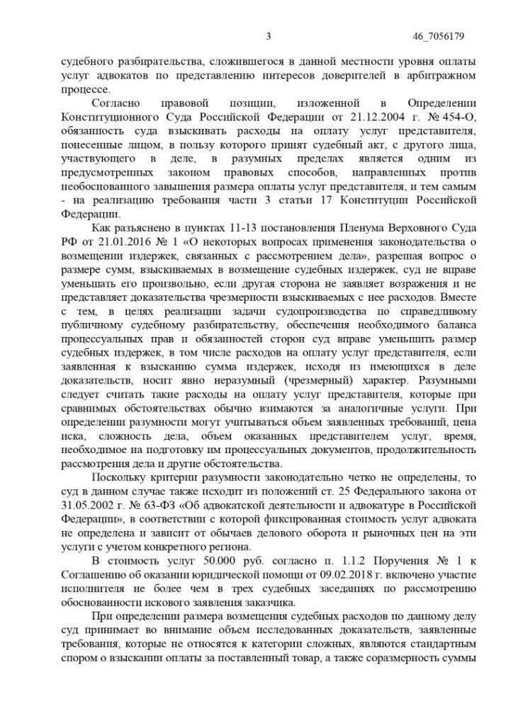 A41-15189-2018_20180428_Opredelenie_page-0003