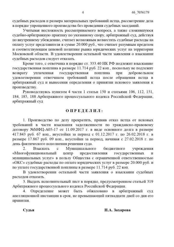 A41-15189-2018_20180428_Opredelenie_page-0004
