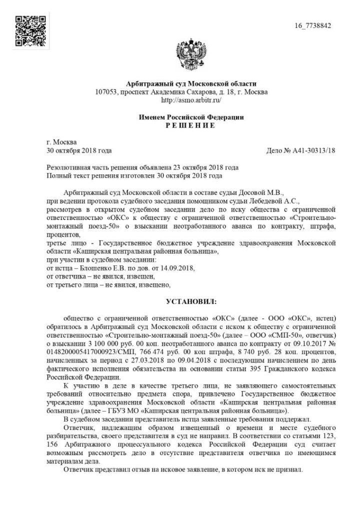 A41-30313-2018_20181030_Reshenija_i_postanovlenija_page-0001