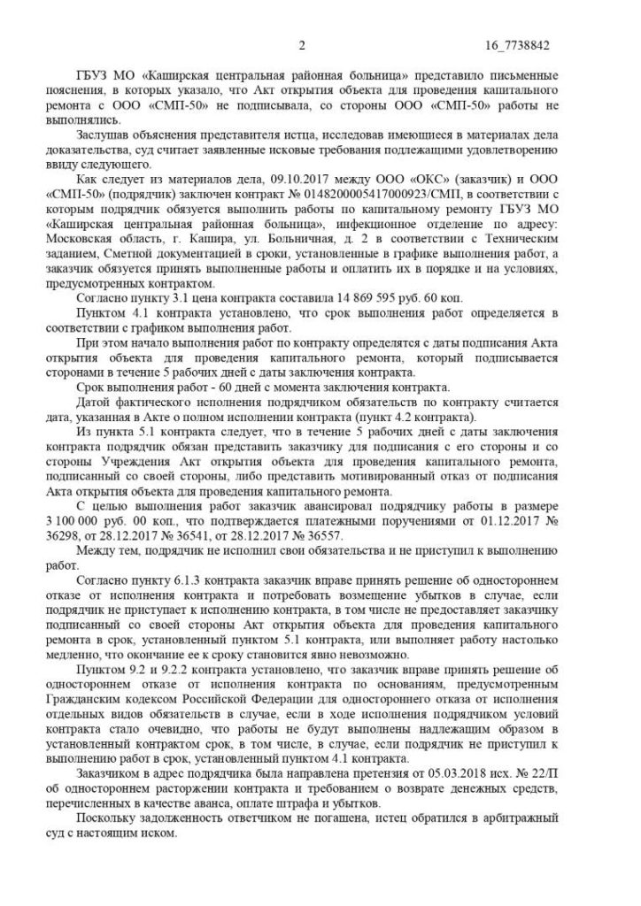 A41-30313-2018_20181030_Reshenija_i_postanovlenija_page-0002