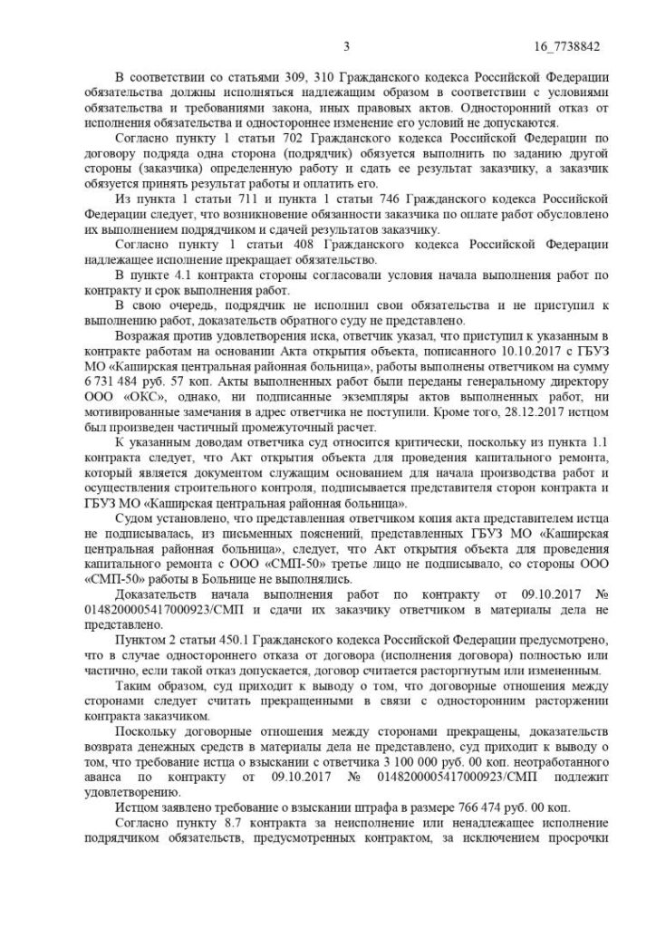 A41-30313-2018_20181030_Reshenija_i_postanovlenija_page-0003