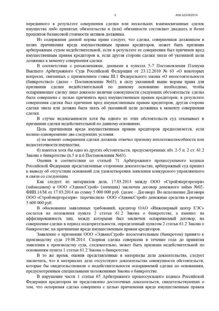 A56-52578-2014_20160422_Opredelenie_page-0003