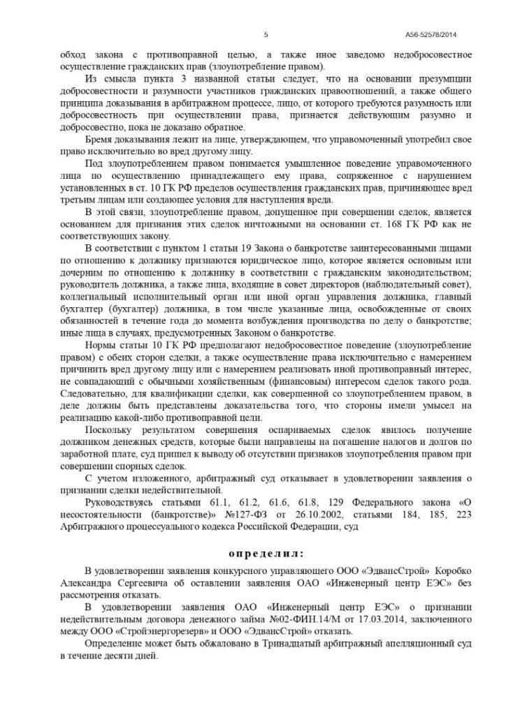 A56-52578-2014_20160422_Opredelenie_page-0005
