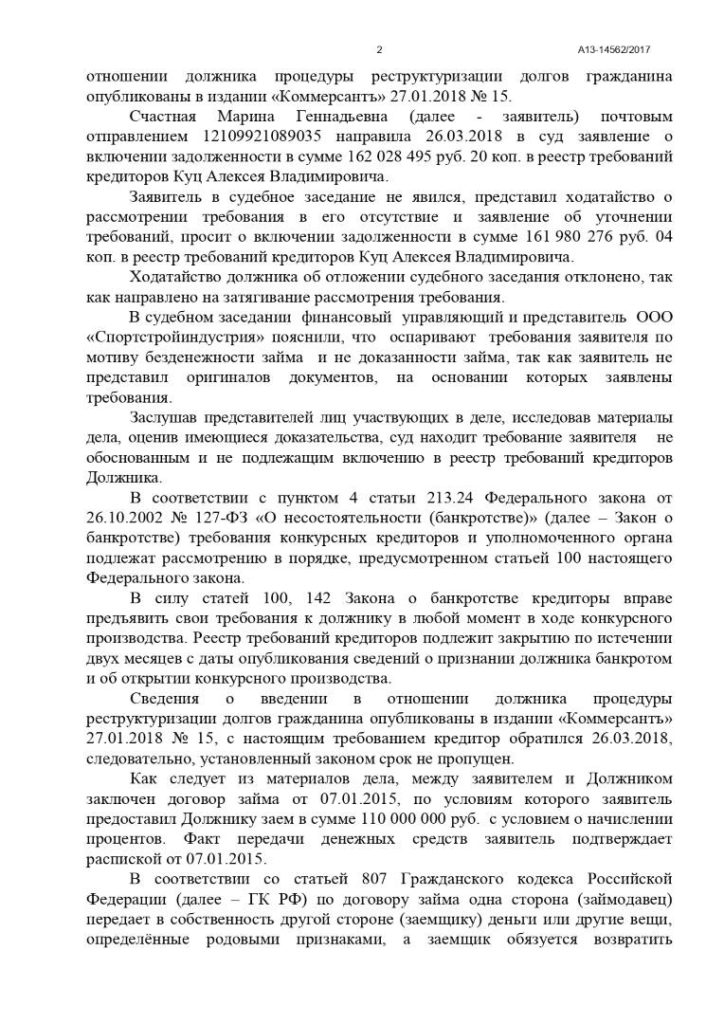 A13-14562-2017_20180520_Opredelenie (1)_page-0002