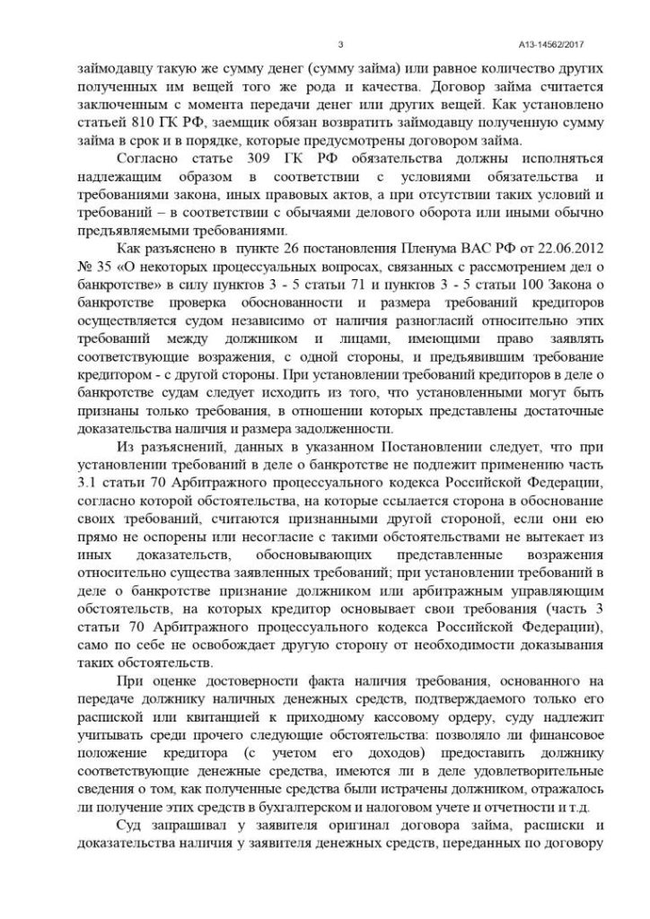 A13-14562-2017_20180520_Opredelenie (1)_page-0003