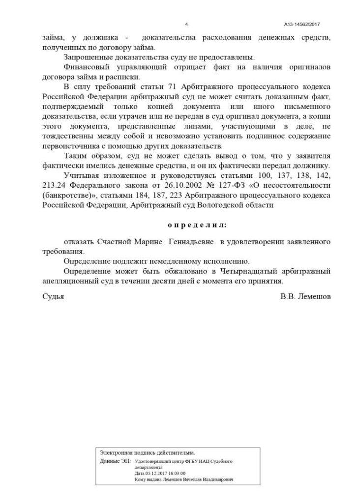 A13-14562-2017_20180520_Opredelenie (1)_page-0004